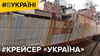 Крейсер «Україна»   #ВУКРАЇНІ