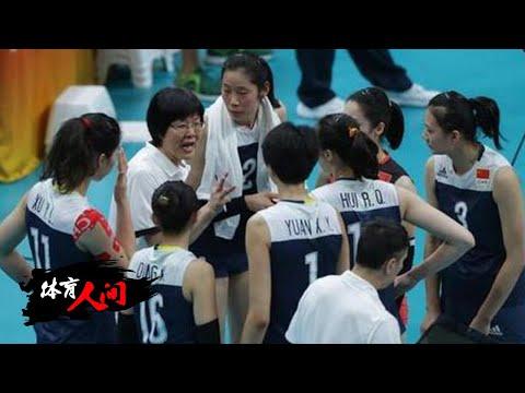 《体育人间》星耀征途——绝战:女排姑娘们是如何在强敌如云的里约奥运会战胜考验CCTV 体育