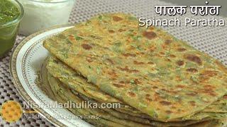Palak Paratha Recipe – Spinach Paratha recipe – Punjabi Palak Masala Paratha