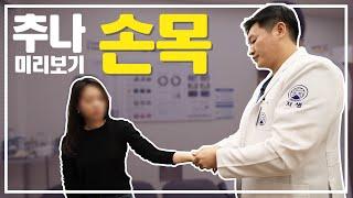 환자와 보호자를 위한 추나요법 미리보기! 손목 편