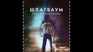 """Фильм """"Шлагбаум"""" (Улан-Удэ, 2013г.)"""