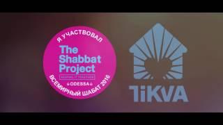 TIKVA. Shabbat Project 2016