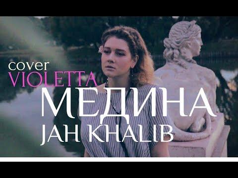 Jah Khalib - Медина - кавер Виолетта - cover by Violetta