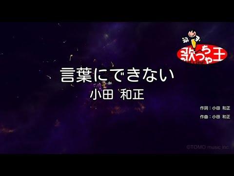 【カラオケ】言葉にできない/小田 和正