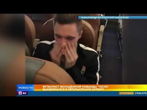 Высморкавшийся в пятитысячную купюру футболист попытался оправдаться за свой поступок