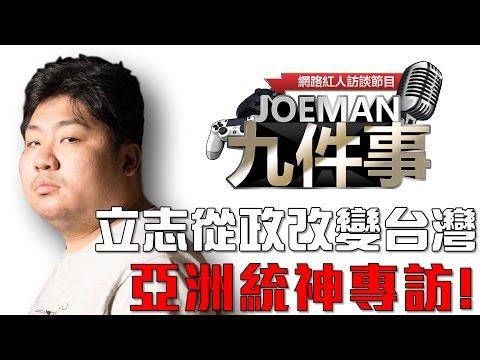 【Joeman九件事】立志從政改變台灣 亞洲統神 專訪