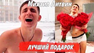 Михаил Литвин - Пранки, Приколы лучшее С ИНСТАГРАМА №4