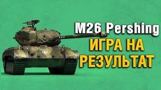 M26 PERSHING - ПРОЕКТ ТОП-1 ТВИНК