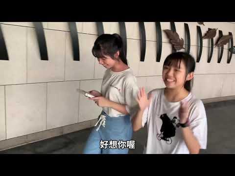 108微電影佳作作品-「遠」在眼前(延平中學)臺北市108年度國中性別平等教育宣導月「愛的時光隧道」