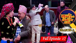 Mundre Ko Comedy Club    Season 2    EPISODE 17 Daman Rupakheti sundra k.c niru khadak