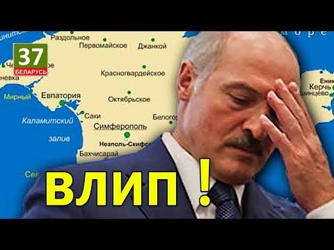 Русские проговорились что ждет Лукашенко Главные новости Беларуси ПАРОДИЯ10