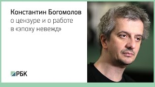 Константин Богомолов о цензуре и работе в «эпоху невежд»