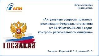 Актуальные вопросы практики реализации Федерального закона  № 44-ФЗ от 05.04.2013 года: контроль регионального минфина