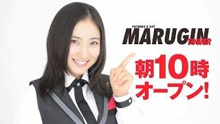 マルギンタワー朝10時オープン!with紗綾CM