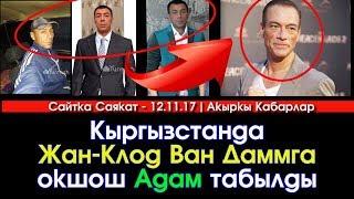 Кыргызстанда Жан-Клод Ван Даммга окшош адам табылды | Акыркы Кабарлар