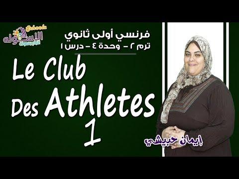 شرح لغة فرنسية أولى ثانوي | Le Club des athletes | تيرم2-وح4 - درس 1| الاسكوله