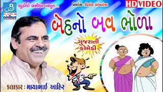 """Dayro mayabhai ahir - jokes video """"બેહનો બવ ભોળા"""" - gujarati comedy video"""