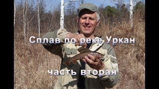 Рыбалка сплав на реке амурская область