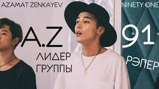 A.Z • СМЕШНЫЕ МОМЕНТЫ • NINETY ONE