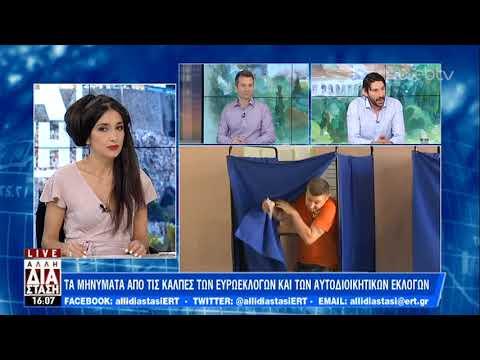 Τα μηνύματα από τις κάλπες των ευρωεκλογών και των αυτοδιοικητικών εκλογών | 27/05/2019 | ΕΡΤ