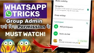 Become Admin of any whatsapp group without admin permission 2021