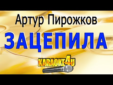 Артур Пирожков | Зацепила | Караоке (Кавер минус)