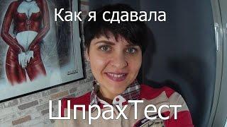 Как я сдавала ШпрахТест в Казахстане.