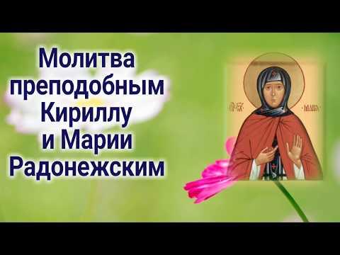 Молитва преподобным Кириллу и Марии Радонежским - День ПАМЯТИ  11 октября.