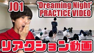 【JO1】Dreaming Night PRACTICE VIDEO リアクション動画【reaction】