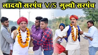 लादयो सरपंच V/S गुल्यो पटेल ।। जोरदार मारवाड़ी कॉमेडी विडियो ।। Rajasthahi Masti