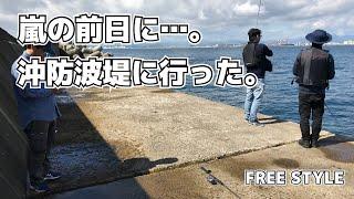 嵐の前日、仙台沖防に行って過酷な条件で釣りをした!