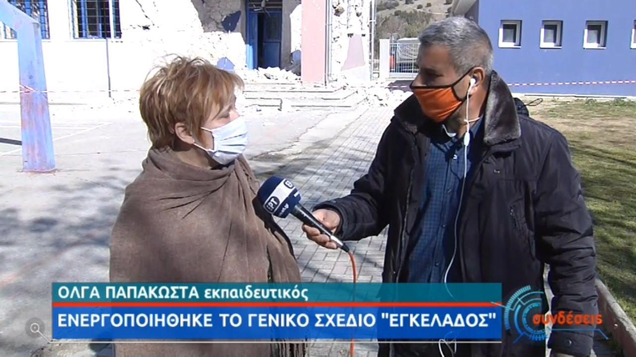 Δημοτικό Δαμασίου: 15′ πριν το σεισμό οι μαθητές έκαναν άσκηση ετοιμότητας   04/03/2021   ΕΡΤ