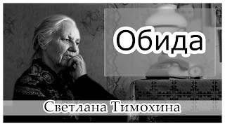 """Обида""  -  христианский рассказ. Светлана Тимохина."