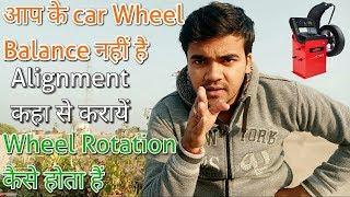 Wheel Rotation, Wheel Alignment and Balancing कब करवायें