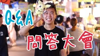 Q&A 問答大會!點解我咁中意台灣?