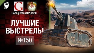 Лучшие выстрелы №150 - от Gooogleman и Sn1p3r90 [World of Tanks]