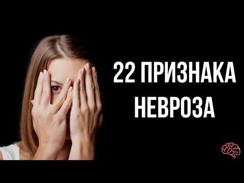 22 признака невроза. Как вылечить невроз?