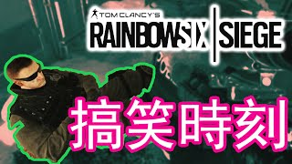 【Rainbow 6|Siege】搞笑時刻 EP 1 #新手上路