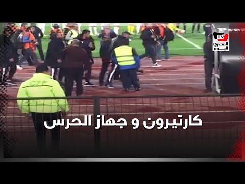 كارتيرون يتوجه لمصافحة جهاز حرس الحدود قبل انطلاق المباراة بستاد القاهرة