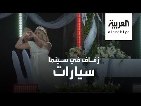 العرب اليوم - شاهد: الرومانسية تتحدى