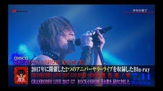GRANRODEO/G12ROCK☆SHOW・G7ROCK☆SHOW-SpecialLiveTrailer