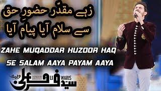 Zahe Muqaddar Huzoor Haq Se Salam Aaya Payam Aaya | Naat By Farhan Ali Waris | Ramazan 2018 | Aplus
