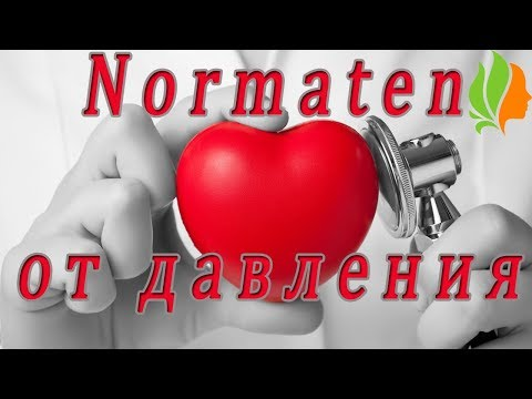 Препарат от давления — Normaten.