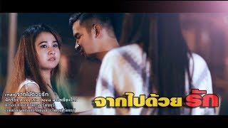 จากไปด้วยรัก Atreeshia Devia มาเลเซีย+ไทย(Official MV)