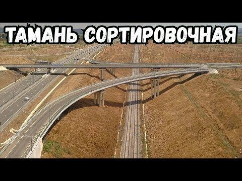 Крымский мост(13.07.2019) Тамань сортировочная Вести с полей Колоссальные изменения