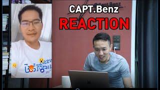 เมื่อผู้กองเบนซ์ ดูคลิป อ.เต้ มงคลกิตติ์ | REACTION