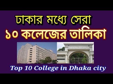 mp4 College Name In Dhaka, download College Name In Dhaka video klip College Name In Dhaka