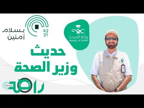 وزير الصحة: الوضع الصحي مطمئن في الحج هذا العام.. ولدينا ممارس صحي مرافق لكل 100 حاج