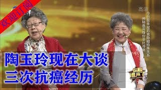 《你看谁来了》20190914期:85岁依旧活跃在银幕中 陶玉玲现场讲诉抗癌经历