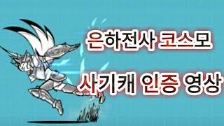 [냥코대전쟁] 코스모의 사기성